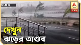 Mobile tower uprooted at Cuttack, Shed blown away in cyclonic storm Fani | ABP Ananda