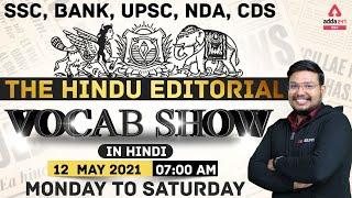 12 May The Hindu Editorial Analysis | Grammar, Vocab \u0026 Comprehension | SSC, Bank, UPSC, NDA, CDS