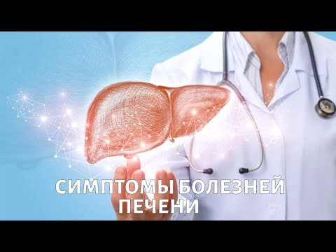 Болезни ПЕЧЕНИ: гепатоз, цирроз, холецистит