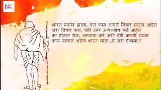 Independence Day Marathi Kavita | Swatantra Marathi Kavita | 15 Aug 2020 Poem