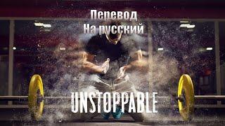 NEFFEX - Unstopabble ПЕРЕВОД НА РУССКИЙ![Lyrics]