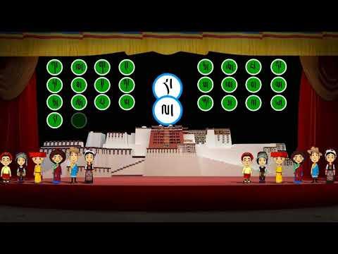 Tibetan alphabet song