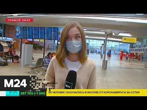Туроператоры помогут путешественникам сдать тесты на коронавирус - Москва 24