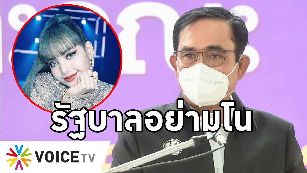"Talking Thailand-อย่ามโน! จะเชิญ""ลิซ่า แบล็คพิงค์""กระตุ้นเศรษฐกิจปีใหม่ แต่แผนไม่มี-เสี่ยง นทท.ไม่มา"