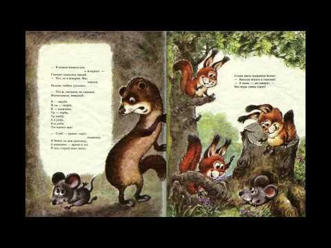 С.Я.Маршак Сказка об умном мышонке, иллюстрации В.М.Савченко