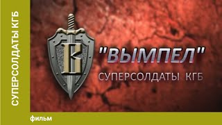Суперсолдаты КГБ. Документальный фильм