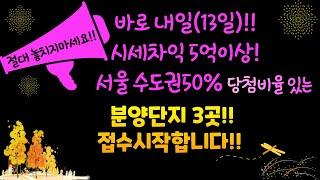 바로내일!(13일) 시세차익5억이상! 서울수도권50%당…