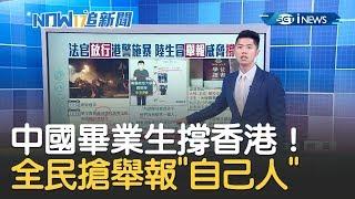 中國大學畢業生秀學籍證明撐香港!當局祭高額獎金誘民眾舉報