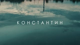 ROMANOVSKAYA - Константин (Тизер)