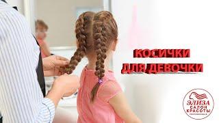 Фото Плетение косичек для девочек
