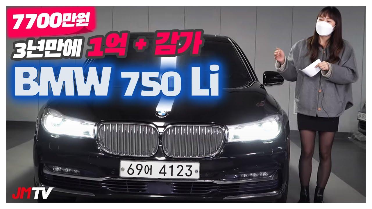 3년도 안되서 1억이 떨어지는 신기한 매력을 지닌 중고차 BMW 750 Li X-DRIVE