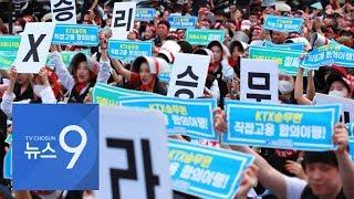 "KTX·SRT 승무원 노조 파업 돌입…""왜 하필 추석연…"