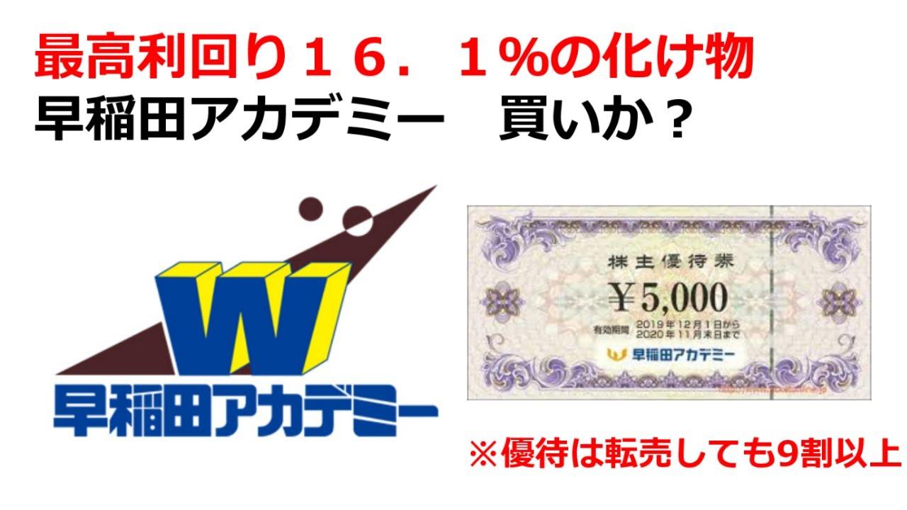 最高利回り16.1%の化け物、早稲田アカデミー買いか?