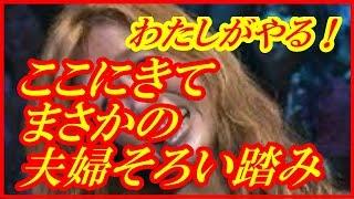 夫の大ピンチに「私が支える!」と妻・工藤静香(46)が立ち上がったと...