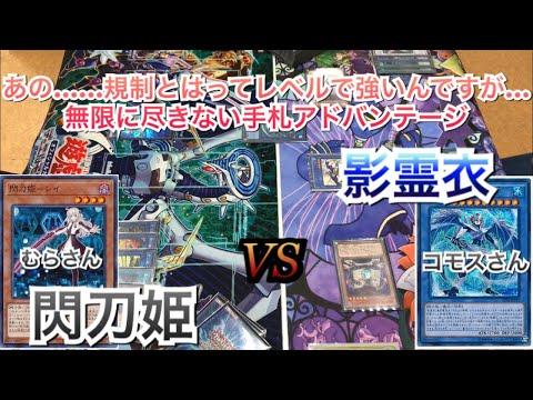 遊戯王フリー戦263:閃刀姫vs影霊衣