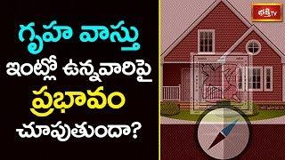 గృహవాస్తు ఇంట్లో ఉన్నవారిపై ప్రభావం చూపుతుందా..? | Dr CVB Subrahmanyam | Dharma Sandehalu