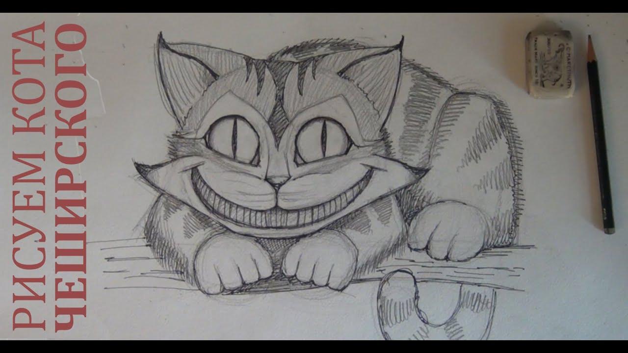 Картинки для срисовки карандашом чеширский кот