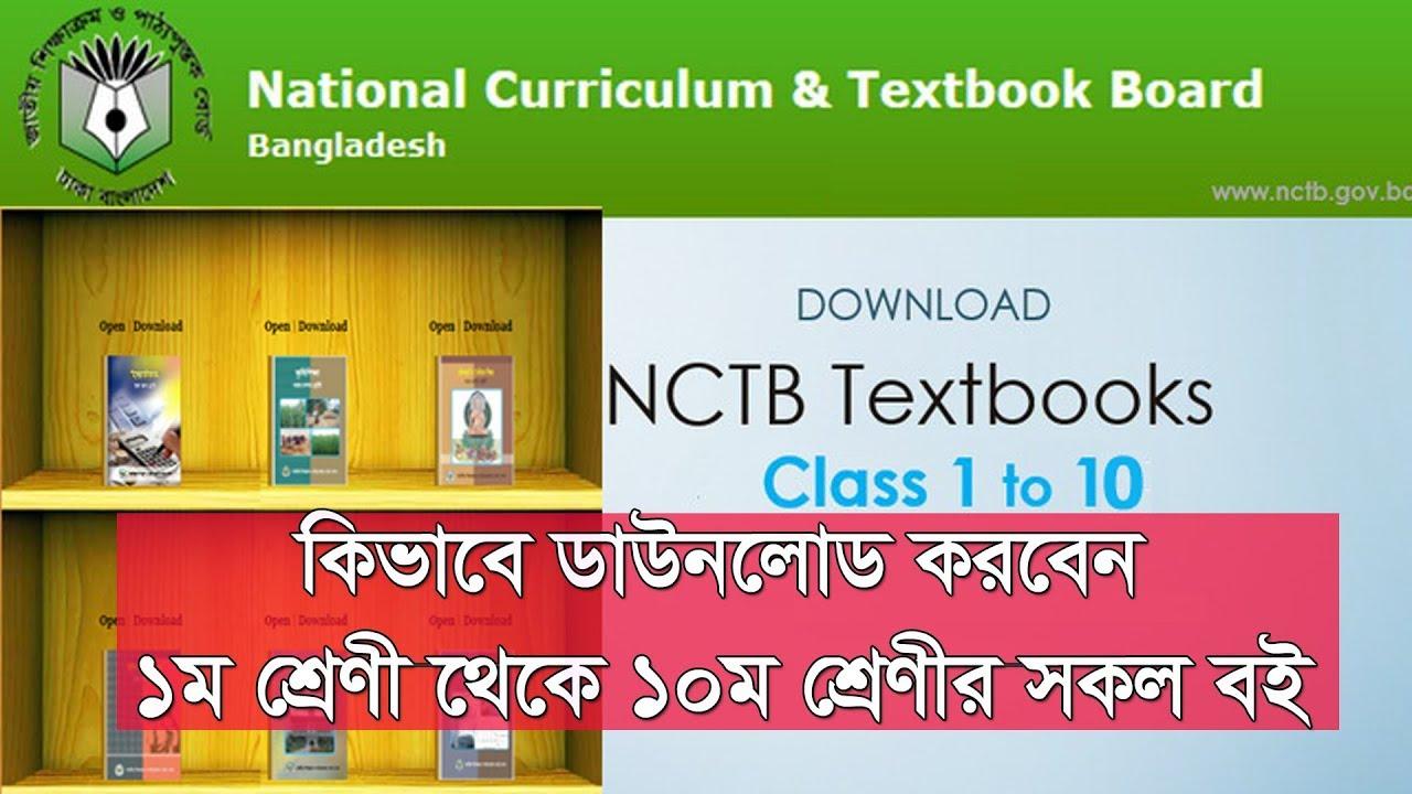 প্রথম শ্রেণী থেকে দশম শ্রেণী পর্যন্ত বই ডাউনলোড করুন | NCTB | Bangla book