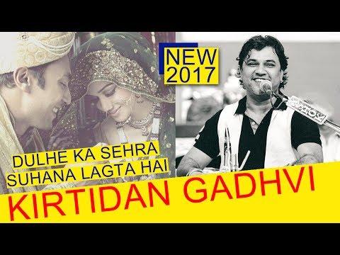 Kirtidan Gadhvi | दूल्हे का सेहरा  सुहाना लगता है | आने से उसके आये बहार |