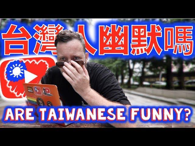 台灣人幽默嗎 Are Taiwanese People FUNNY?