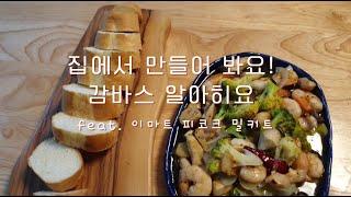 집에서 쉽게 감바스 알아히요 만들기 feat. 이마트밀…