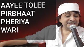 Aayee Tolee Pirbhaat Pheriya Wari, Lyrics Kishin Juriani, Singer Raj Juriani
