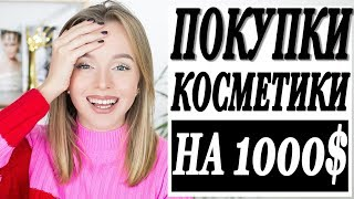 ПОКУПКИ КОСМЕТИКИ ИЗ АМЕРИКИ НА 1000$ | TARTE | TOO FACED | IT COSMETICS | BECCA | COVER FX | NARS