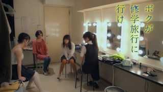 映画『ボクが修学旅行に行けなかった理由』予告編 星名美津紀 検索動画 24