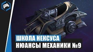 ШКОЛА НЕКСУСА Нюансы Механики часть 9  Heroes Of The Storm