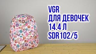Розпакування VGR для дівчаток 30 х 12 x 40 см SDR102/5
