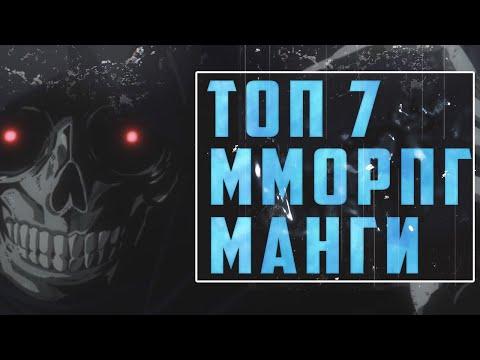 ТОП 7 МАНГИ / МАНХВЫ В ЖАНРЕ ММОРПГ(игра) | Без аниме экранизации