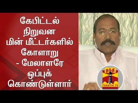 Manager of Capital Power Systems admits Fault in Electricity Meter   Minister Thangamani