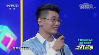[越战越勇]给母亲曾经的号码发送消息寄托哀思 让自己更加坚强成为父亲的依靠| CCTV综艺 - YouTube