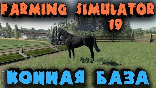 Две деревенщины выращивают лошадей - Топ ферма Farming Simulator 19 - Как стать миллионером