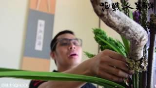 【花戰 x 桃李SQHOOL x 吳尚洋】特別企劃 / 池坊立花演示 & 介紹