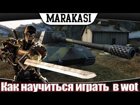 World of Tanks отзывы пользователей об игре World of