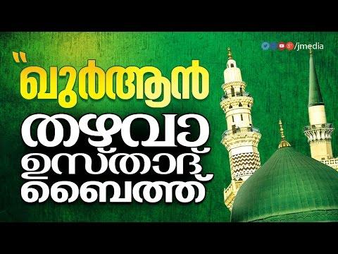 ഖുറാൻ - തഴവാ ഉസ്താദ് ബൈത്ത് │ Thazhava Usthad Baith │ Al mavahibul Jaliyya │ Evergreen Hits