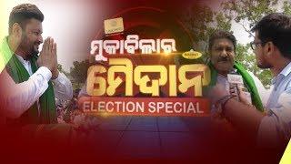 Election Special: Pratap Keshari Deb & Anubhav Mohanty Election Campaign At Aul