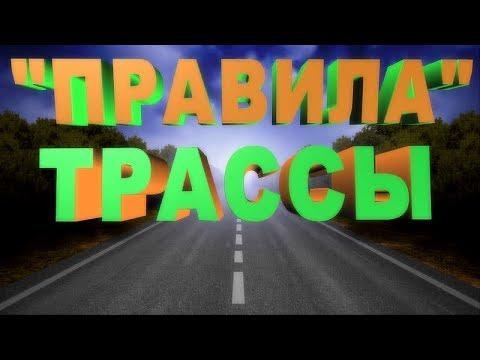 ДВИЖЕНИЕ ПО ТРАССЕ!!!СКОРОСТЬ,КОНТРОЛЬ,БЕЗОПАСНОСТЬ!!!