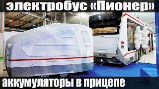 Электрический автобус с аккумуляторами в прицепе