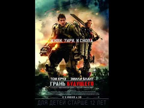 Грань будущего. ( Edge Of Tomorrow ) 2014. / Film Niжe по Ssыlke
