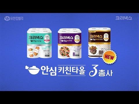 [크리넥스 키친타올] 키친타올 고를 때 식품용 기구 마크를 확인하세요