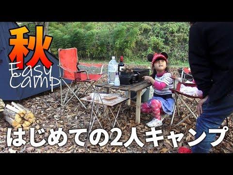 年長さんの子供と初めての2人ファミリーキャンプ