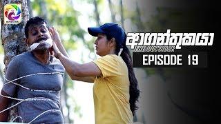 Aaganthukaya Episode 19  || ආගන්තුකයා  | සතියේ දිනවල රාත්රී  8.30 ට . . . Thumbnail