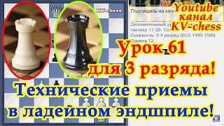 Технические приемы в ладейном эндшпиле - Урок 61 для 3 разряда - Шахматы.