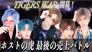 ホストの虎王者決定戦!!! いま歌舞伎町で最も熱い若手ホストたちがNo1を決める為一夜限りのイベントを大公開!!!