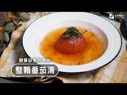 【開胃湯品】整顆番茄湯!濃郁鮮甜~簡單做卻有驚人美味!Tomato soup
