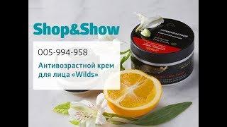 Антивозрастной крем для лица «Wilds». Shop & Show (здоровье)