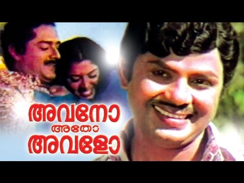 Avano Atho Avalo Malayalam Full Movie Jayan   Malayalam Comedy Movies Jagathy Sreekumar