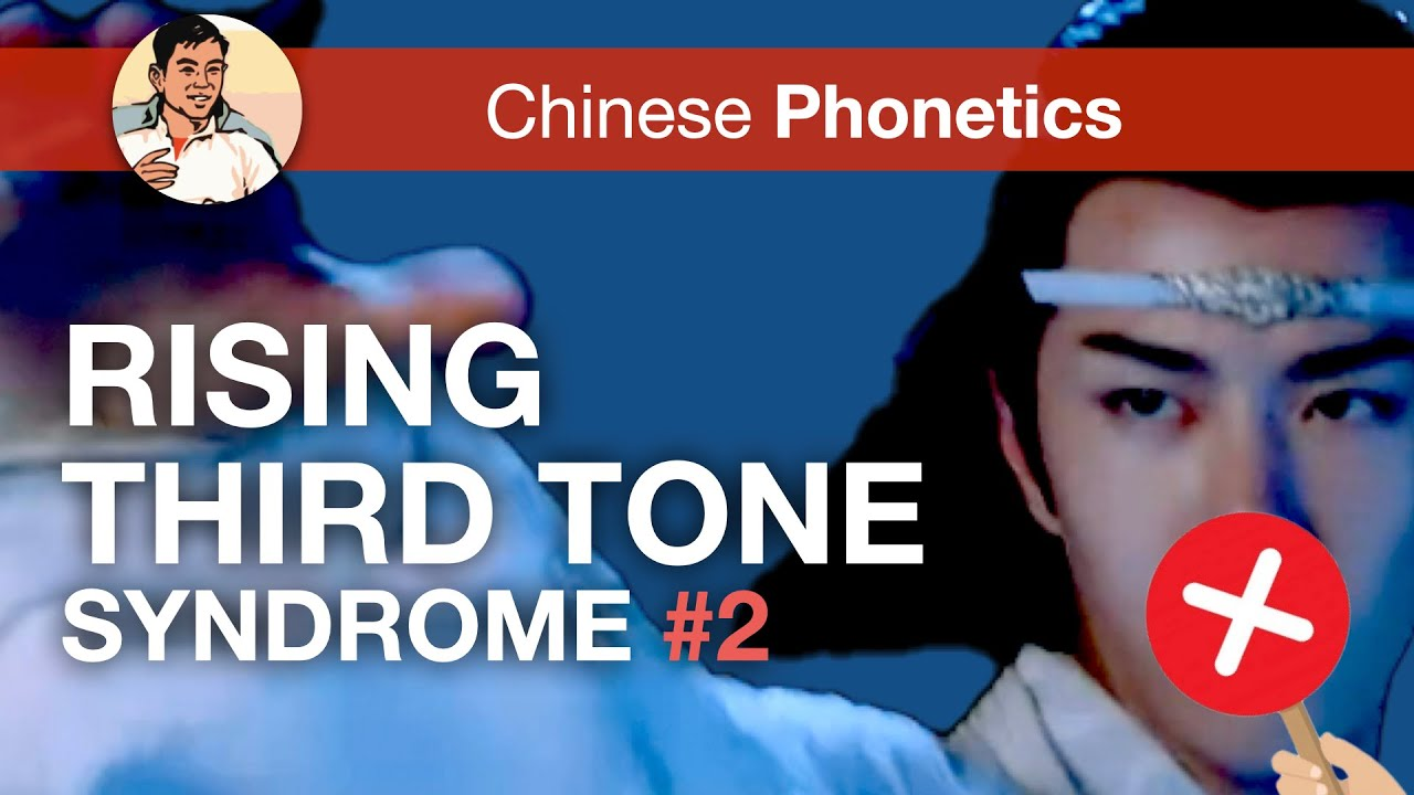 Do you still make this Chinese mistake? 打人 dǎrén is NOT dárén! More practice and common phrases